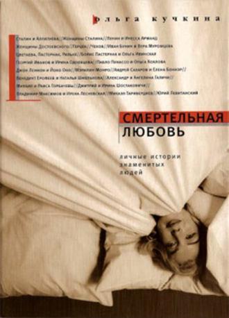 Ольга Кучкина, Смертельная любовь