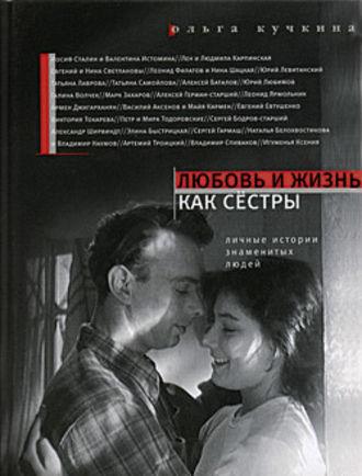 Ольга Кучкина, Любовь и жизнь как сестры