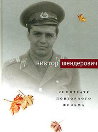 Виктор Шендерович, Кинотеатр повторного фильма