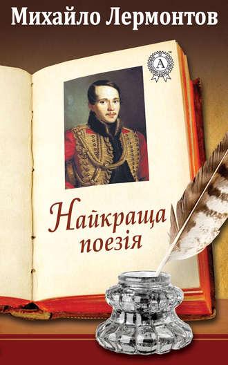 Михайло Лермонтов, Найкраща поезія