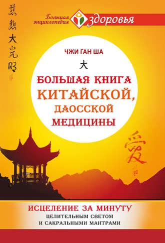 Чжи Ган Ша, Большая книга китайской, даосской медицины. Исцеление за минуту Целительным Светом и сакральными мантрами