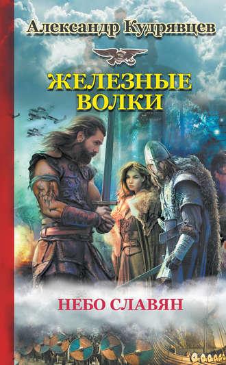 Александр Кудрявцев, Железные Волки. Небо славян