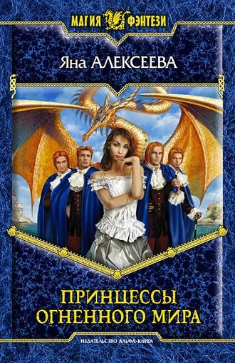 Яна Алексеева, Принцессы Огненного мира