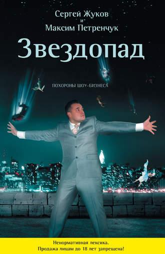 Сергей Жуков, Максим Петренчук, Звездопад. Похороны шоу-бизнеса