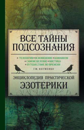 Георгий Науменко, Все тайны подсознания. Энциклопедия практической эзотерики