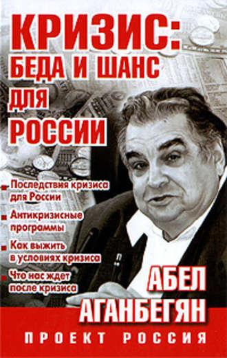 Абел Аганбегян, Кризис: беда и шанс для России
