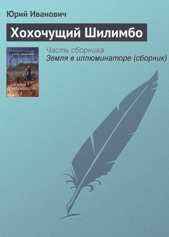 Юрий Иванович, Хохочущий Шилимбо
