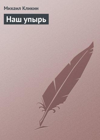 Михаил Кликин, Наш упырь