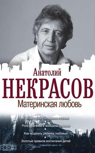 Анатолий Некрасов, Материнская любовь