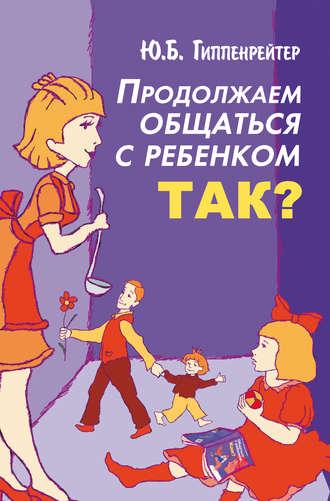 Юлия Гиппенрейтер, Продолжаем общаться с ребенком. Так?