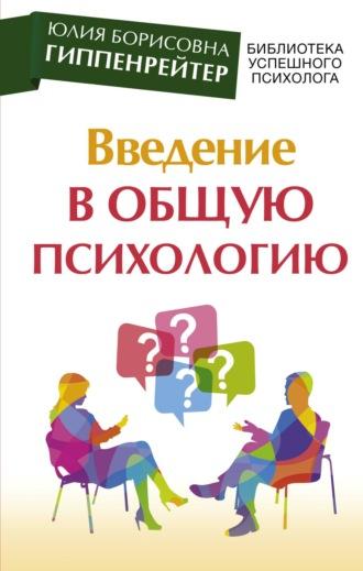 Юлия Гиппенрейтер, Введение в общую психологию: курс лекций