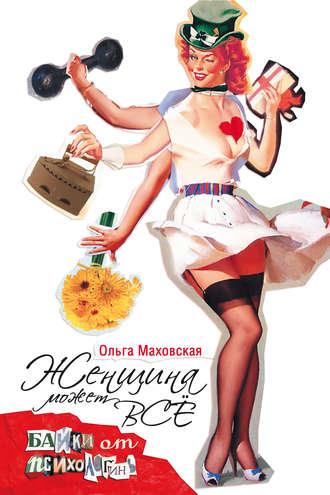 Ольга Маховская, Женщина может все. Байки психологинь