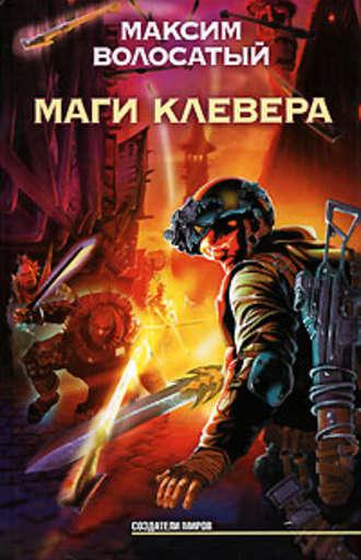 Максим Волосатый, Маги Клевера