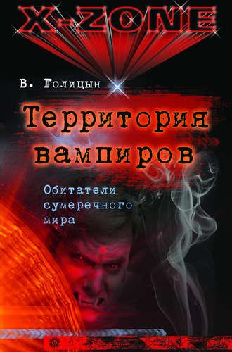 Виктор Голицын, Территория вампиров. Обитатели сумеречного мира