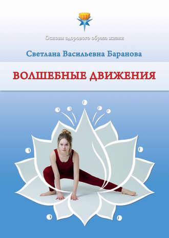 Светлана Баранова, Волшебные движения