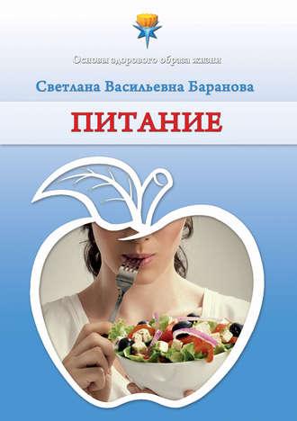 Светлана Баранова, Питание