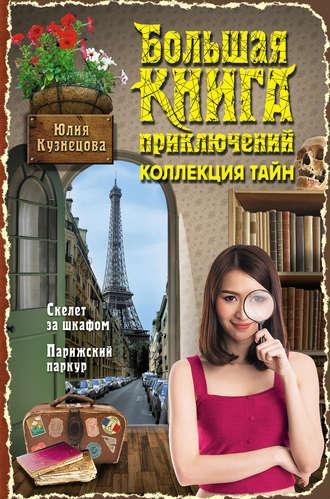 Юлия Кузнецова, Скелет за шкафом. Парижский паркур (сборник)