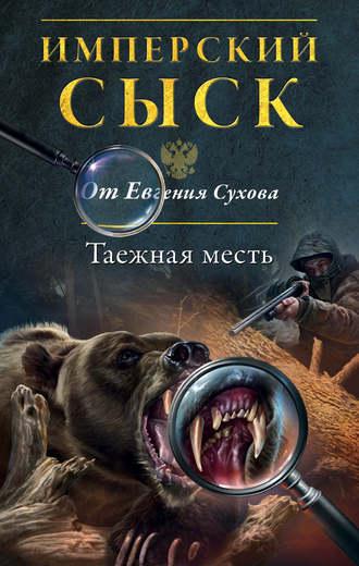 Евгений Сухов, Таежная месть