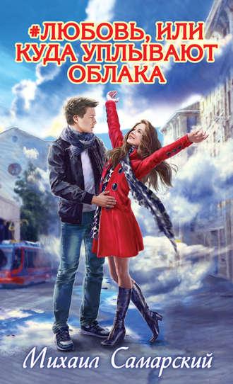 Михаил Самарский, #любовь, или Куда уплывают облака