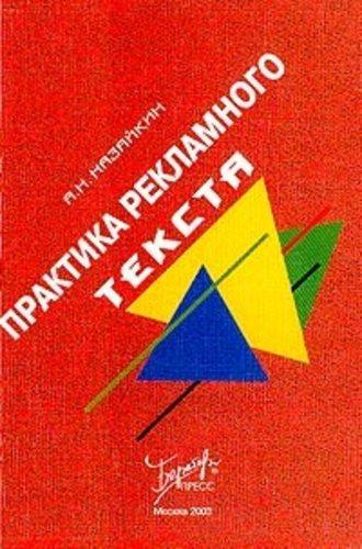 Александр Назайкин, Практика рекламного текста