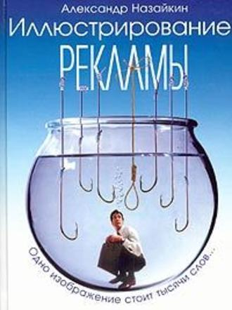 Александр Назайкин, Иллюстрирование рекламы