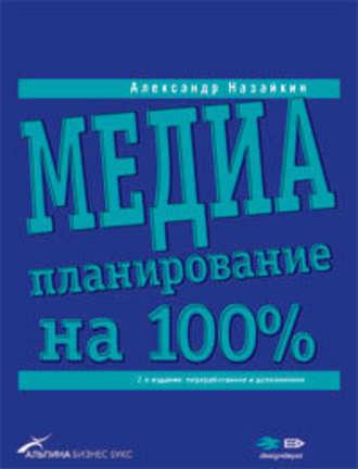Александр Назайкин, Медиапланирование на 100%