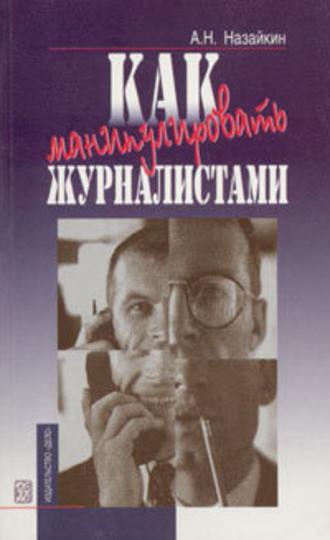 Александр Назайкин, Как манипулировать журналистами