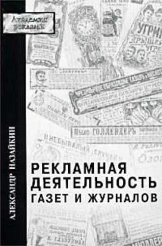 Александр Назайкин, Рекламная деятельность газет и журналов