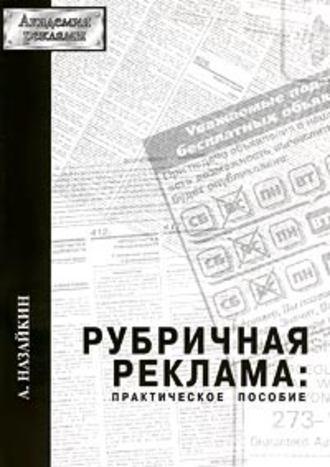 Александр Назайкин, Рубричная реклама