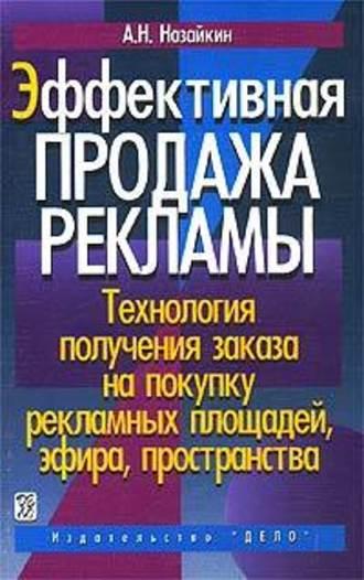 Александр Назайкин, Эффективная продажа рекламы