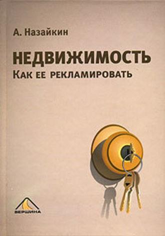 Александр Назайкин, Недвижимость. Как ее рекламировать