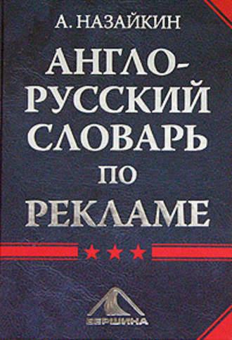 Александр Назайкин, Англо-русский словарь по рекламе
