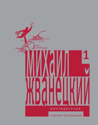 Михаил Жванецкий, Собрание произведений в пяти томах. Том 1. Шестидесятые