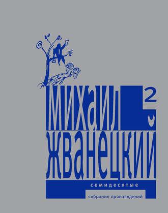 Михаил Жванецкий, Собрание произведений в пяти томах. Том 2. Семидесятые