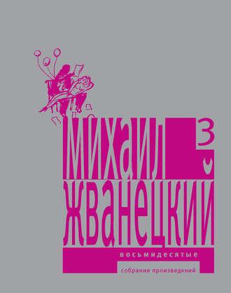 Михаил Жванецкий, Собрание произведений в пяти томах. Том 3. Восьмидесятые
