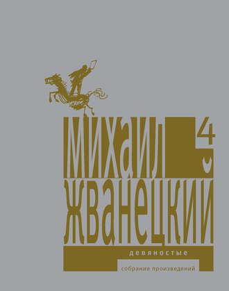 Михаил Жванецкий, Собрание произведений в пяти томах. Том 4. Девяностые