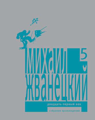 Михаил Жванецкий, Собрание произведений в пяти томах. Том 5. Двадцать первый век