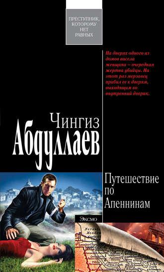 Чингиз Абдуллаев, Ангел боли: Путешествие по Апеннинам