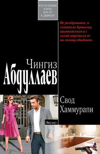 Чингиз Абдуллаев, Свод Хаммурапи