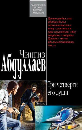 Чингиз Абдуллаев, Ангел боли: Три четверти его души