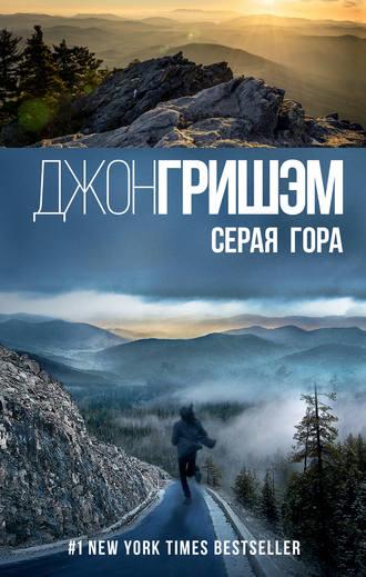 Джон Гришэм, Серая гора