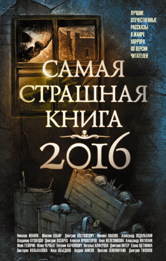 Майк Гелприн, Дмитрий Лазарев, Самая страшная книга 2016 (сборник)