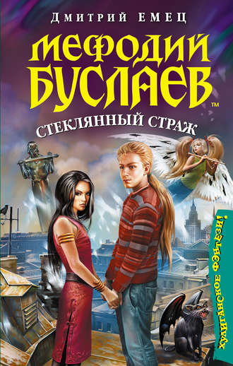 Дмитрий Емец, Стеклянный страж