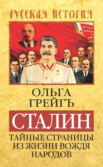 Ольга Грейгъ, Сталин. Тайные страницы из жизни вождя народов
