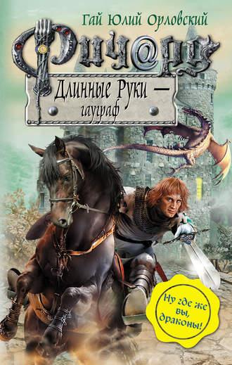 Гай Орловский, Ричард Длинные Руки – гауграф