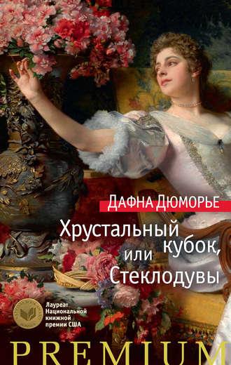 Дафна Дюморье, Хрустальный кубок, или Стеклодувы