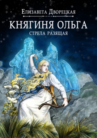 Елизавета Дворецкая, Ольга, княгиня русской дружины