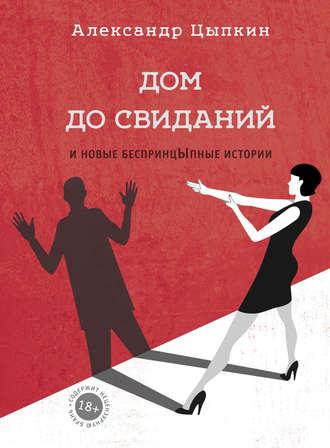 Александр Цыпкин, Дом до свиданий и новые беспринцЫпные истории