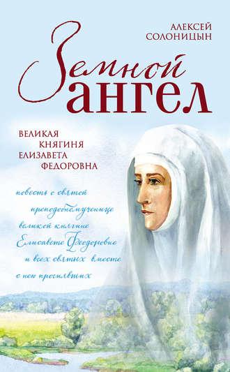 Алексей Солоницын, Земной ангел. Великая княгиня Елизавета Федоровна