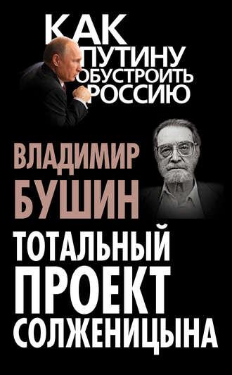 Владимир Бушин, Тотальный проект Солженицына